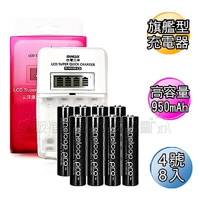 三洋旗艦型充電器+國際牌黑鑽eneloop PRO 低自放4號950mAh充電電池(8顆)