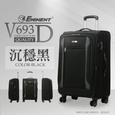 eminent 萬國通路 行李箱 旅行箱 雙排輪 防潑水 可加大 25吋 V693D (沉穩黑)