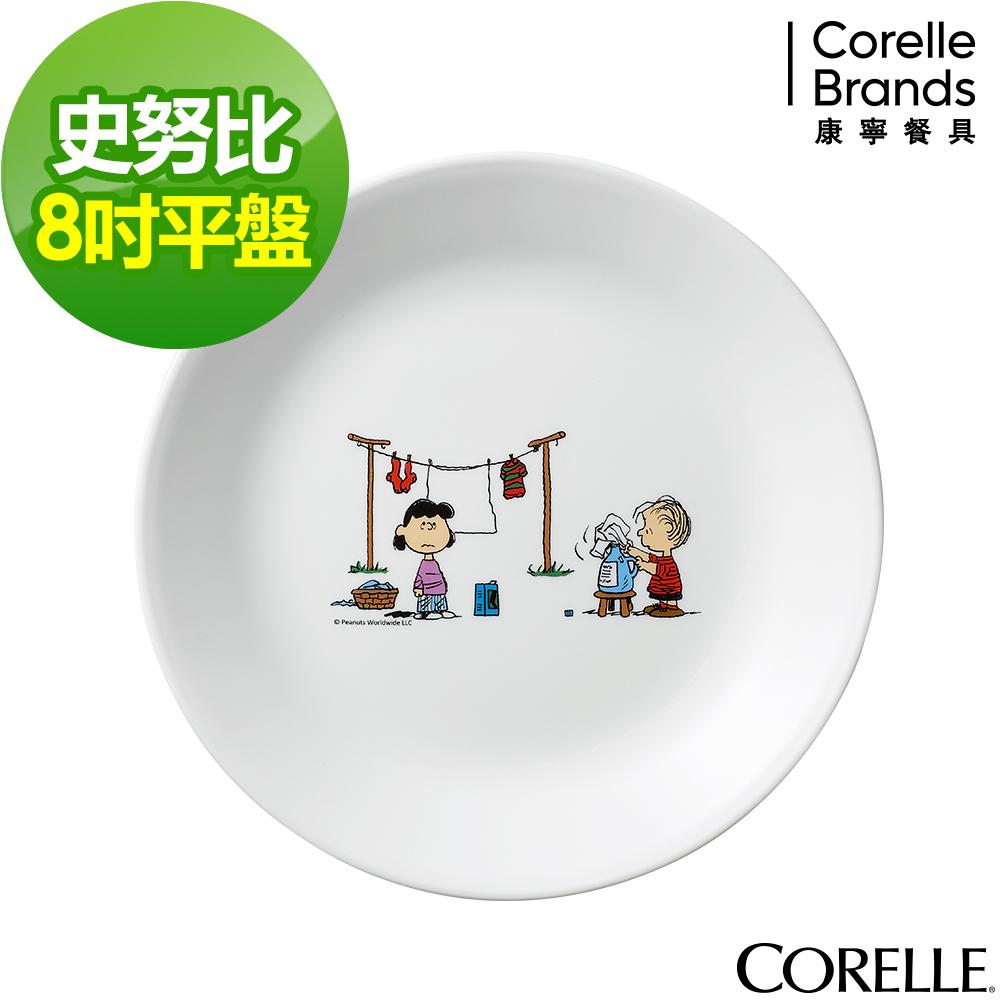 CORELLE康寧 SNOOPY 8吋平盤