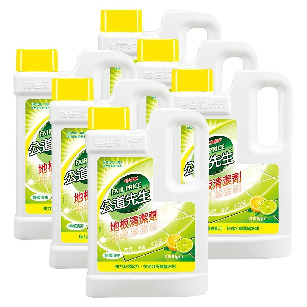【妙管家】公道先生地板清潔劑(檸檬清香)2000g(6入/箱)