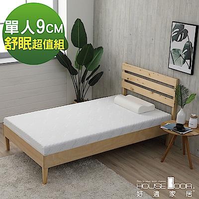 House Door 天絲纖維表布9cm竹炭釋壓記憶床墊舒眠超值組-單人3尺