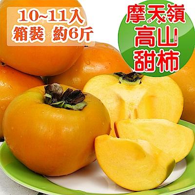愛蜜果~摩天嶺甜柿10-11入箱裝(約6斤/箱)