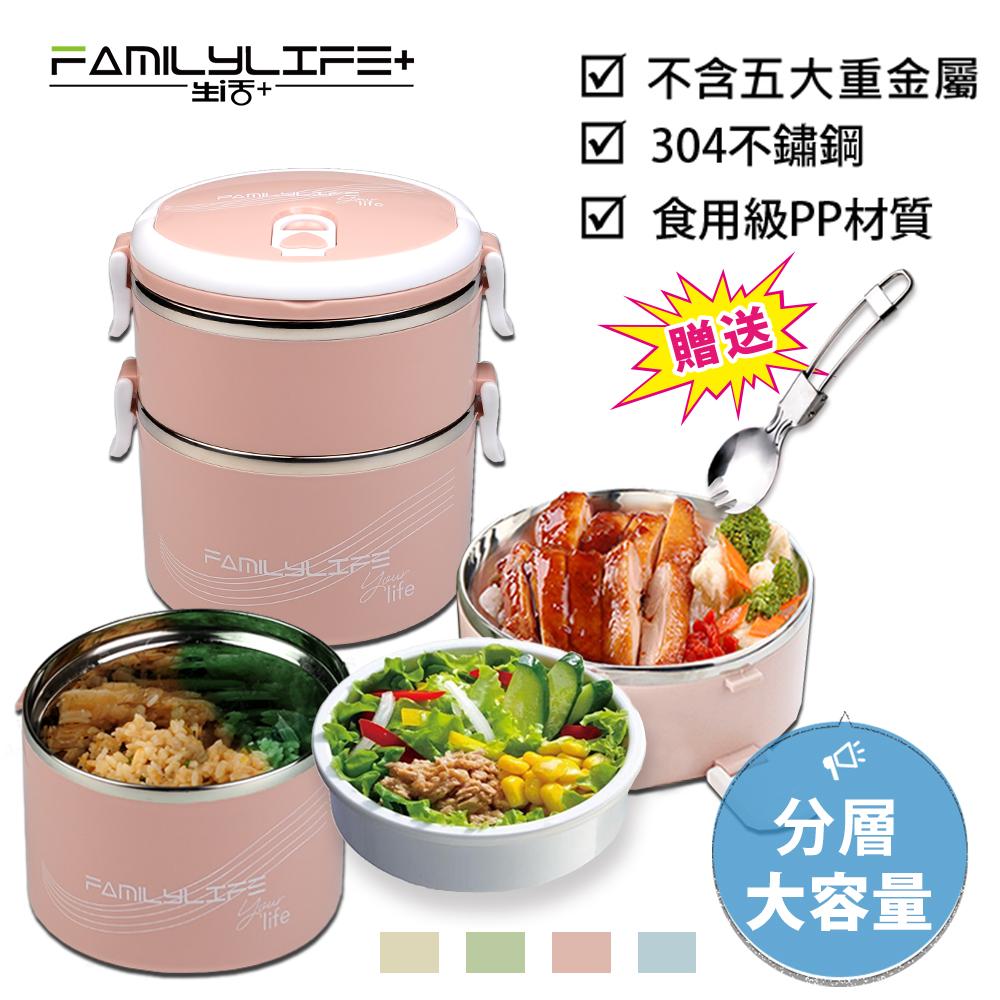 FL生活+ 304不鏽鋼保溫便當盒 贈送-折疊湯叉、700ml補充中層、900ml泡麵碗