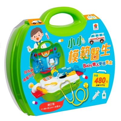 【双美】小小模範醫生:BABY職人夢想寶盒