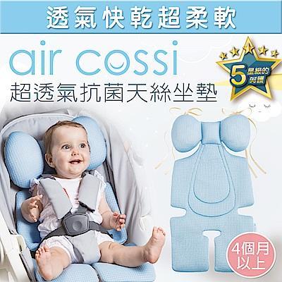 air cossi 超透氣抗菌天絲坐墊_嬰兒推車汽座枕頭 (寶寶頭頸支撐綁帶款4m-3y-輕柔藍)