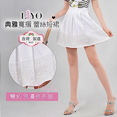 LIYO理優MIT寬摺蕾絲素色短裙(白)