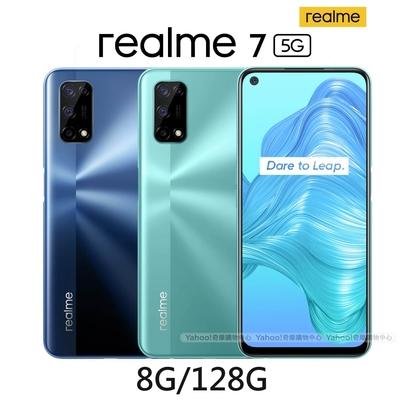 realme 7 (8G/128G) 5G 6.5吋八核心智慧手機