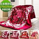 FOCA頂極日本2D拉舍爾超細纖維雙層保暖舒毯(大尺寸175x225cm)