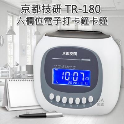 京都技研 TR-180六欄位電子液晶打卡鐘