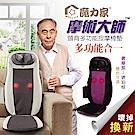 【福利品】【魔力家】摩術大師頸背多功能按摩椅墊 按摩機/按摩器/按摩墊/舒壓/紓壓