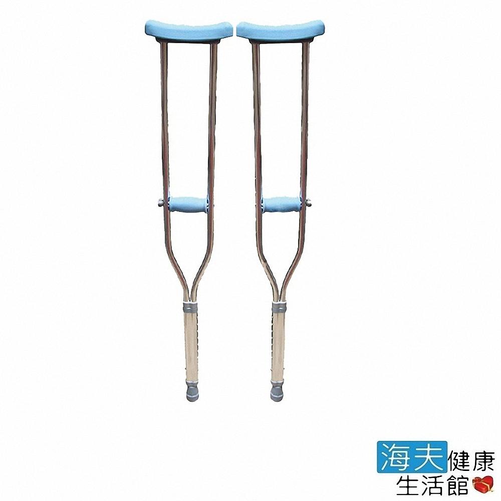海夫健康生活館 杏華 鋁合金 腋下拐杖 (1組2入)
