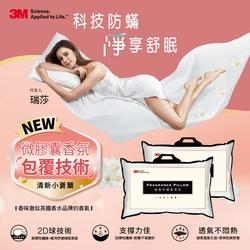 3M 健康防蹣香氛枕-清新小蒼蘭 2入超值組