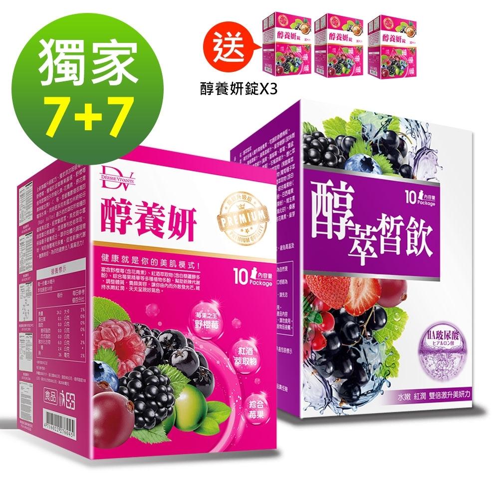 [時時樂限定]DV笛絲薇夢-賈靜雯推薦醇養妍7盒+醇萃皙飲7盒