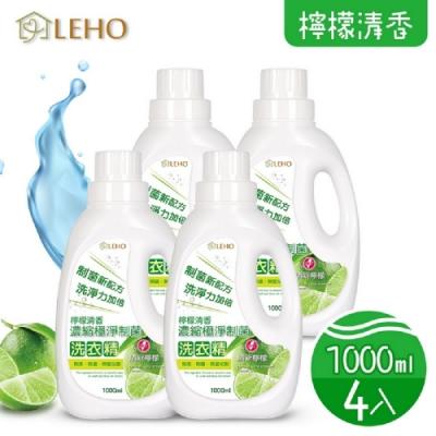 LEHO《植萃家》檸檬清香。濃縮極淨制菌洗衣精1000ml(4瓶)
