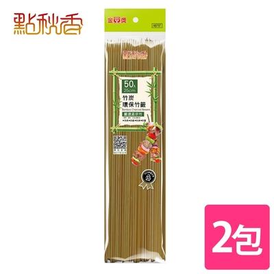 【點秋香】竹炭環保25cm竹籤 50支X2包