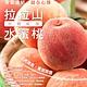 黑貓探險隊x光華部落  拉拉山水蜜桃10粒(2.5斤)1盒 product thumbnail 1