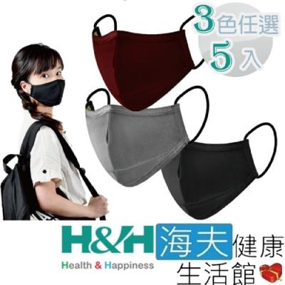 海夫健康生活館 南良 H&H 奈米鋅 抗菌 口罩(5包裝)-3色任選