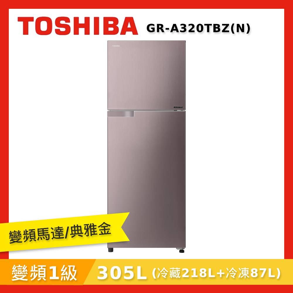 TOSHIBA東芝 305公升 雙門變頻冰箱 GR-A320TBZ(N)【送基本安裝】