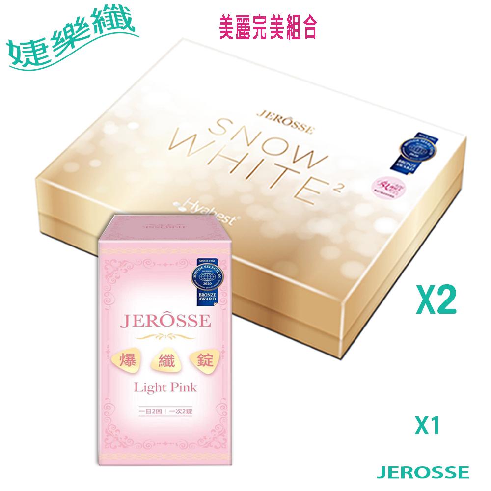 婕樂纖 水光錠X2+爆纖錠 FDA日本強效 JEROSSE