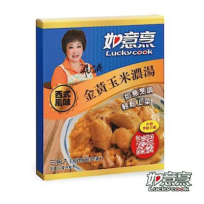 如意烹 金黃玉米濃湯3入
