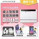 美國富及第Frigidaire 桌上型智慧洗碗機 FDW-6002TF (升級款)
