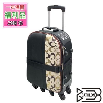 (福利品 29吋)  紐約時尚加大六輪旅行箱/行李箱 (2色任選)