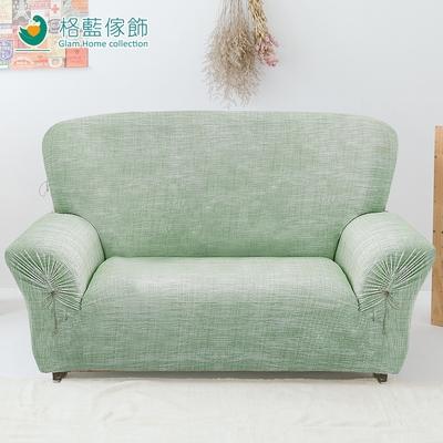 【格藍傢飾】禪思彈性沙發套-綠2人座