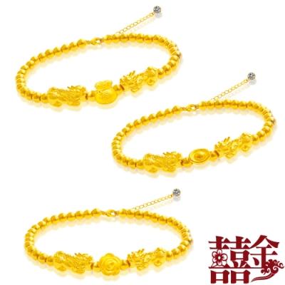 囍金 一定賺/鑽 999千足黃金富貴貔貅手鍊(6選1)