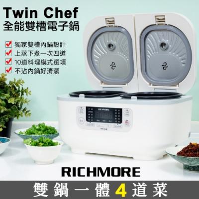 RICHMORE x Twin Chef全能雙槽電子鍋 RM-0638