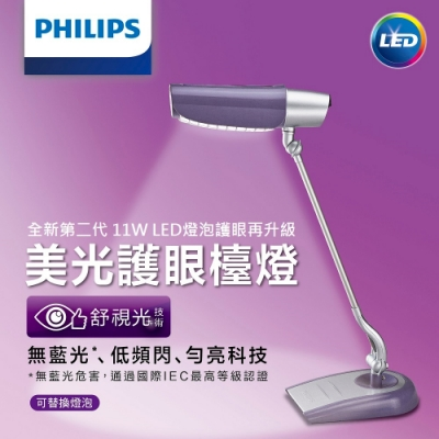 【PHILIPS飛利浦】第二代美光廣角護眼LED檯燈FDS980PE-紫色
