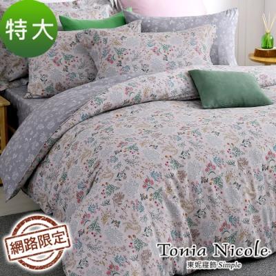 Tonia Nicole東妮寢飾 絢麗花境100%精梳棉兩用被床包組(特大)