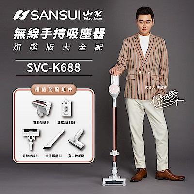 SANSUI 山水 陳冠霖代言 無刷馬達手持無線吸塵器-旗艦版豪華大全配 電動除蹣/雙電池 SVC-K688
