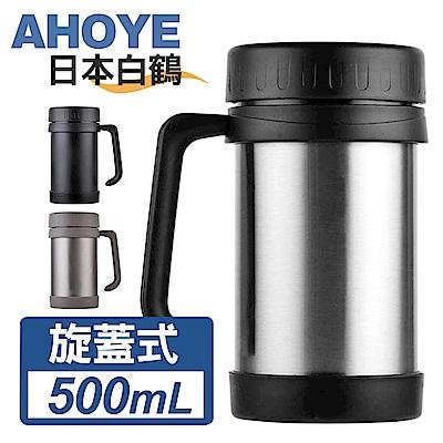 日本白鶴 辦公室杯 304不鏽鋼真空保溫保冷杯500ml-銀色