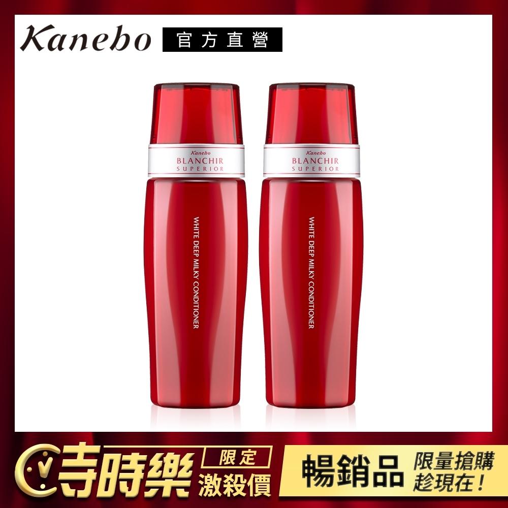 (時時樂)【獨家】Kanebo 佳麗寶 BLS換季必備深層美白凝乳2件組