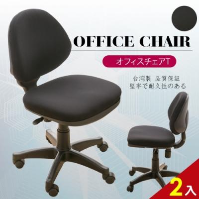【A1】亞伯斯人體工學無扶手電腦椅/辦公椅-箱裝出貨(黑色2入)