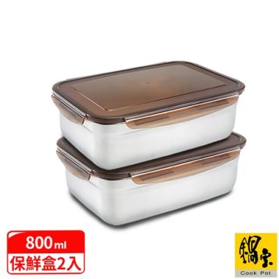 鍋寶 316不鏽鋼保鮮盒800ml2入組 EO-BVS0801Z2