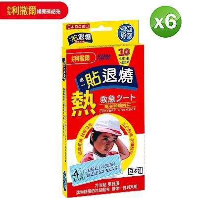 【小兒利撒爾】貼退燒冷卻貼片 4片/盒*6盒(兒童退熱貼/日本原裝進口)