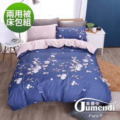 喬曼帝Jumendi 台灣製活性柔絲絨雙人四件式兩用被床包組-甜蜜花季