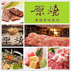 (王品集團)原燒優質原味燒肉券(4張)