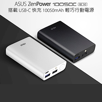 ASUS ZenPower  10050 C QC 3 . 0 三輸出行動電源-原廠公司貨