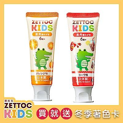 日本 Zettoc 小鱷魚 兒童健齒牙膏70g-2入組(可樂+橘子)