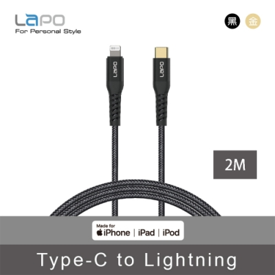 【LAPO】極限系列 USB-C to Lightning 防彈纖維傳輸線(2M)