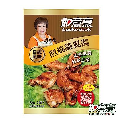 如意烹 照燒雞翼醬72g