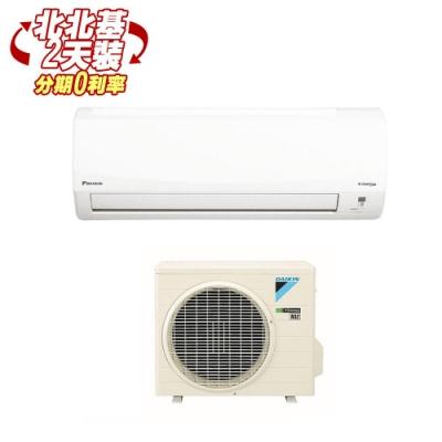 DAIKIN大金 5-7坪經典系列變頻分離式冷暖氣RHF40RVLT/FTHF40RVLT