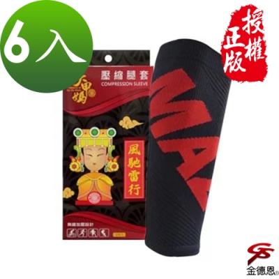 金德恩 台灣製造 6入大甲媽加持款漸進式無縫壓縮腿套