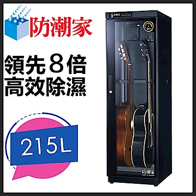 防潮家 215公升吉他貝斯專用防潮箱FD-215EG