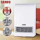 SAMPO聲寶 浴臥兩用陶瓷電暖器 HX-FN12P