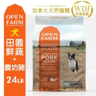 加拿大OPEN FARM開放農場-全齡犬挑嘴營養食譜(農坊豬) 24LB(10.88KG)