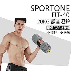 SPORTONE FIT-40 20kg可調式環保啞鈴 六角PVC包膠啞鈴 家用健身器材