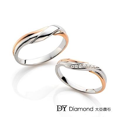 DY Diamond 大亞鑽石 18K金 雙色時尚結婚對戒